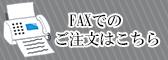 FAXbanner.jpg